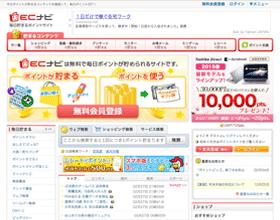 ECナビのサイトイメージ
