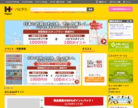 ハピタスのサイトイメージ