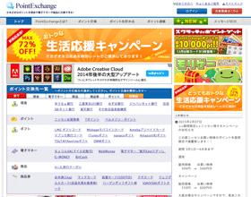 PointExchangeのサイトイメージ