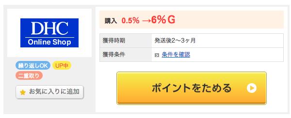 GポイントだとDHCオンラインショップが6%還元