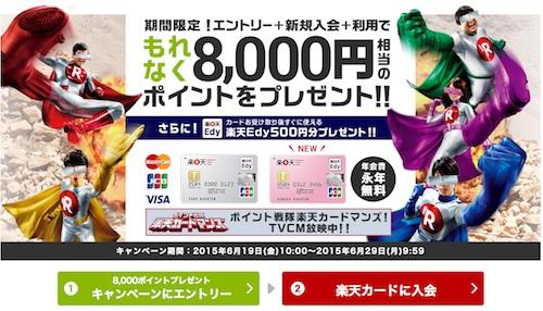 楽天カードポイントアップキャンペーン