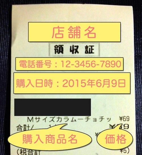 レシポ お菓子のレシート送信