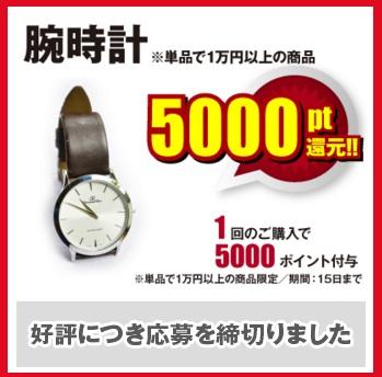 レシポ 時計5,000ポイント