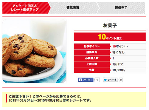 レシポ サイト掲載商品詳細