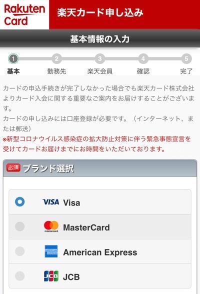 ステップ6 モッピーから楽天カードを申し込む手順