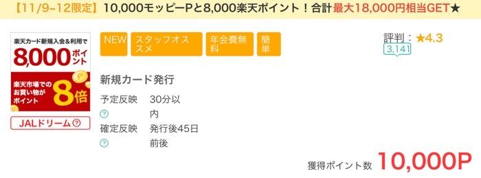 2020年11月9日〜12日 モッピーで楽天カード18000円相当