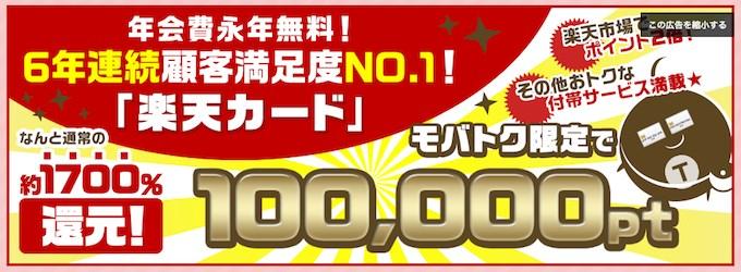 モバトク 楽天カードキャンペーン1