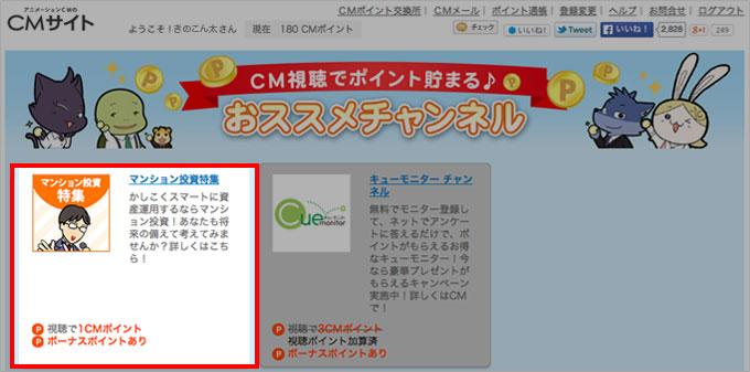 CM視聴で稼ぐ CM選択画面
