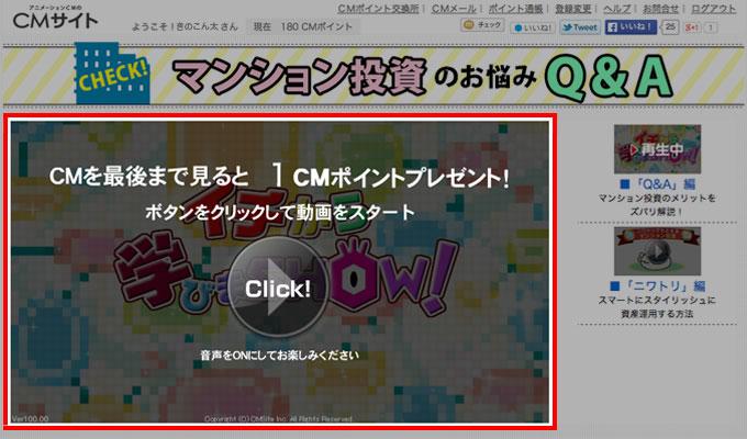 CM視聴で稼ぐ CM再生画面