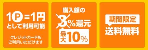 ハピタス堂書店10%k還元