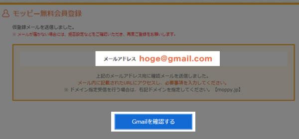 モッピーの会員登録手順3 登録メールアドレスの確認