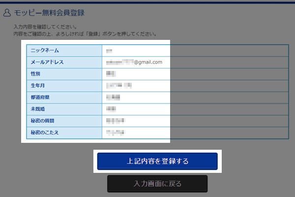 モッピーの会員登録手順8 会員情報の確認