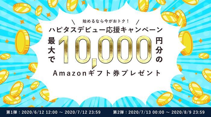 2020年6月12日~8月9日 ハピタスデビュー応援キャンペーン