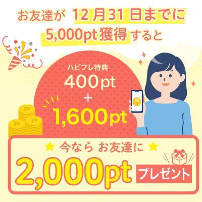 2020年11月ハピタス入会詳細