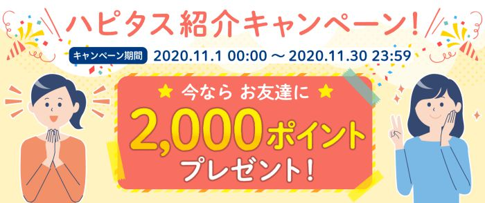 2020年11月ハピタス入会キャンペーン