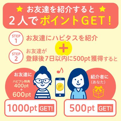 ハピタス入会キャンペーン9月