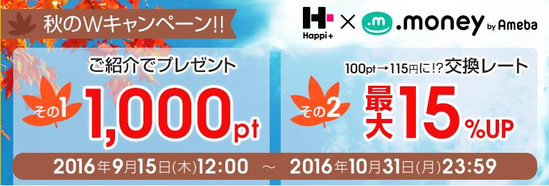 ハピタ秋のWキャンペーン