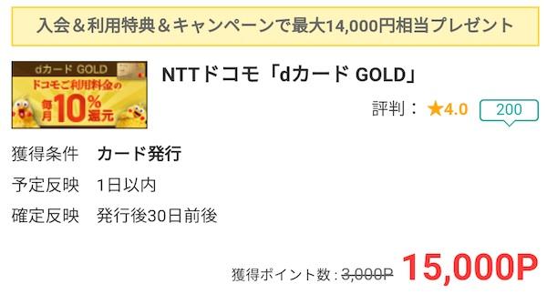 モッピー NTTドコモ dカードゴールド