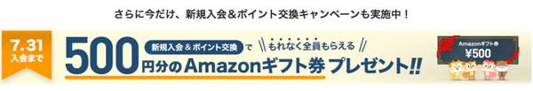 モッピー 500円分のAmazonギフト券プレゼント
