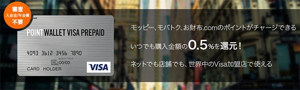 point wallet visa prepaidモッピー