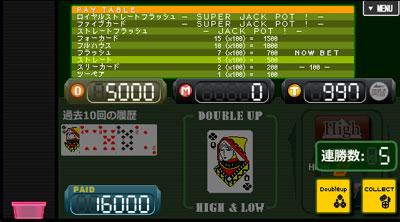 ミリオンゲームDX-8