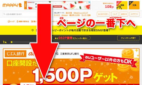 パソコン版モッピー退会-1