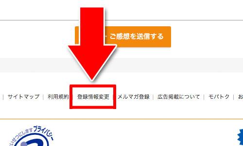 パソコン版モッピー退会-2
