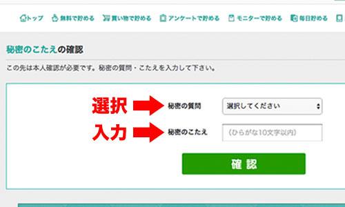 パソコン版モッピー退会-3