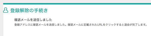 パソコン版モッピー退会-6