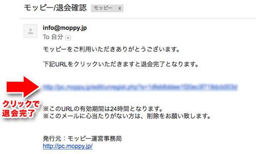 パソコン版モッピー退会-7