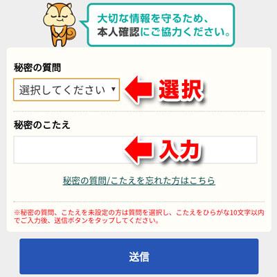スマホ版モッピー退会-3