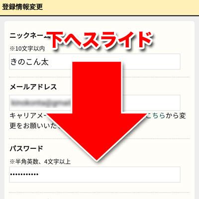スマホ版モッピー退会-4