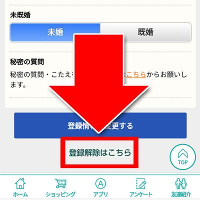 スマホ版モッピー退会-5