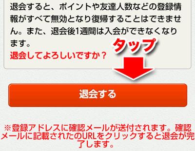 スマホ版モッピー退会-6