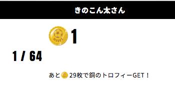 メダル1個獲得