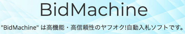 ヤフオク支援ツール Bitmachine