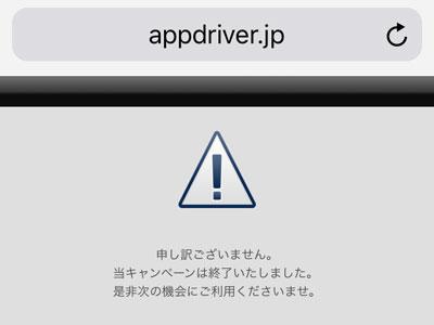 モッピーアプリ配信なし