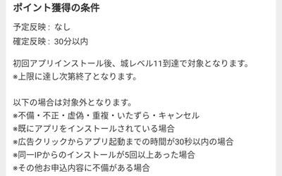 モッピーアプリインストール900P-2