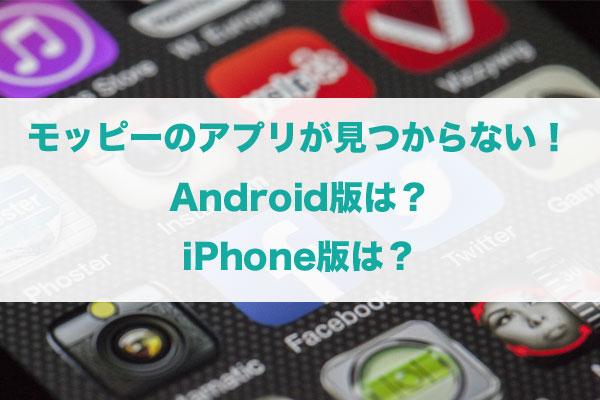 モッピーのアプリが見つからない?アンドロイド版は?iPhone版は?