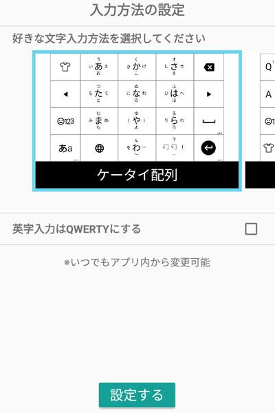 moppyキーボード 設定10
