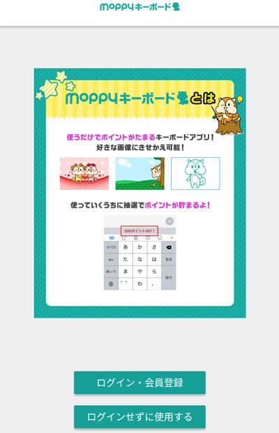 moppyキーボード 設定13