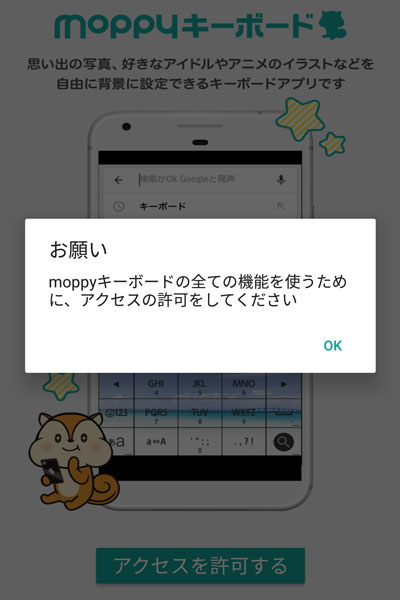moppyキーボード 設定2