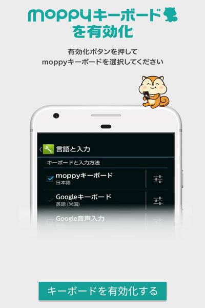 moppyキーボード 設定4