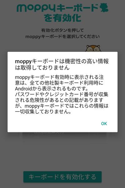 moppyキーボード 設定5