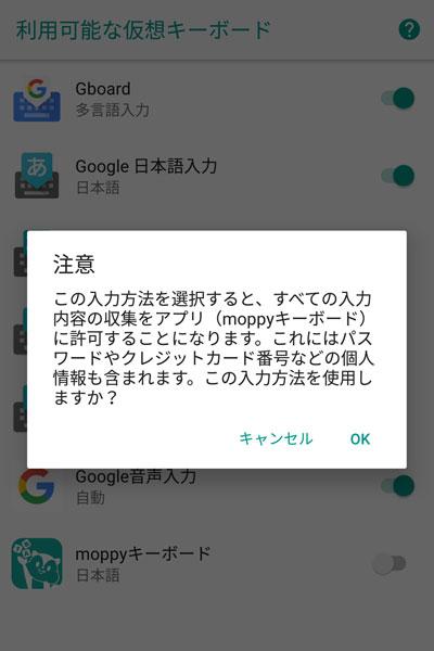 moppyキーボード 設定7