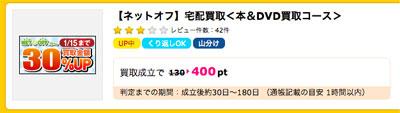 ハピタスネットオフ買取り本・DVD
