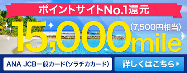 すぐたまソラチカカード7500円還元アイキャッチ