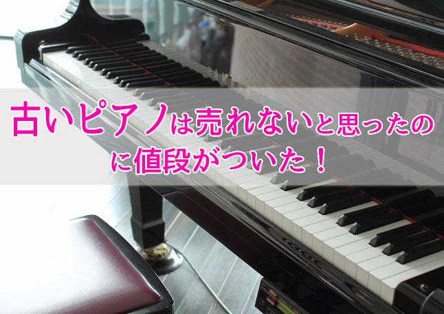古いピアノでも売れる