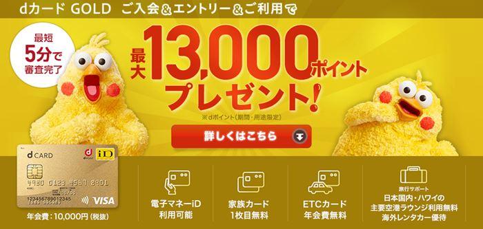 dカードゴールドを作って最大13000dポイントをもらえるキャンペーン