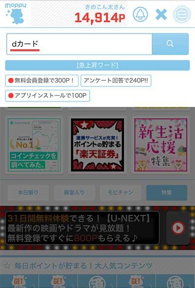 ステップ2 モッピーの検索窓にdカードと入力し検索